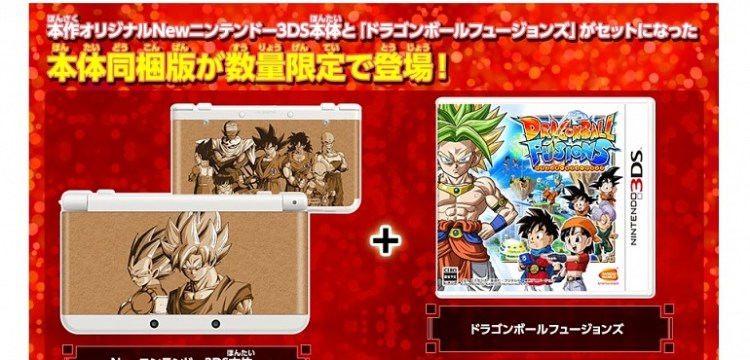 Dragon Ball Fusions - L'édition collector japopnaise