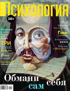 Nasha Psychologia magazine