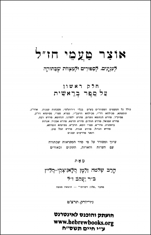 Hebrew title page
