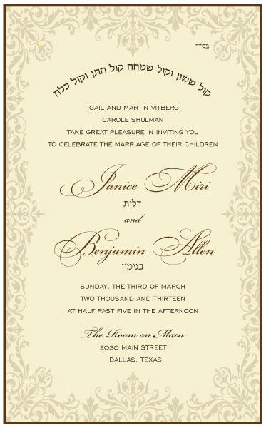 Fancy Brocade Wedding Invitation
