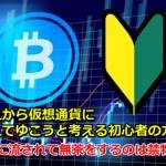 【仮想通貨初心者に優しい】仮想通貨の始め方と購入方法