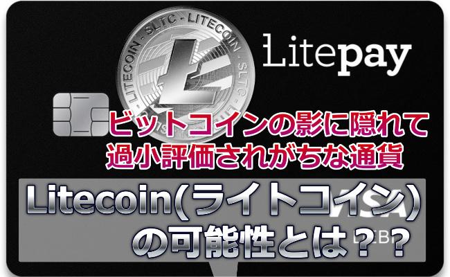 ライトコイン(Litecoin/LTC)が提案するLitePayって知ってる?