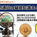 【仮想通貨初心者入門用】最初に身に着けるべき暗号通貨の基礎知識