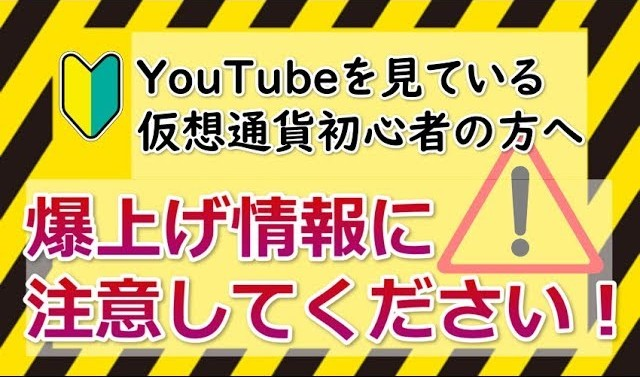 【爆上げ系仮想通貨YouTubeチャンネル】大量発生問題について