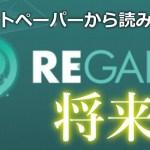 REGAIN(リゲイン)ICOの将来性をホワイトペーパーから読み解く