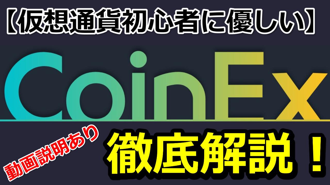 CoinExの特徴と使い方の解説[口座開設・入金・出金]