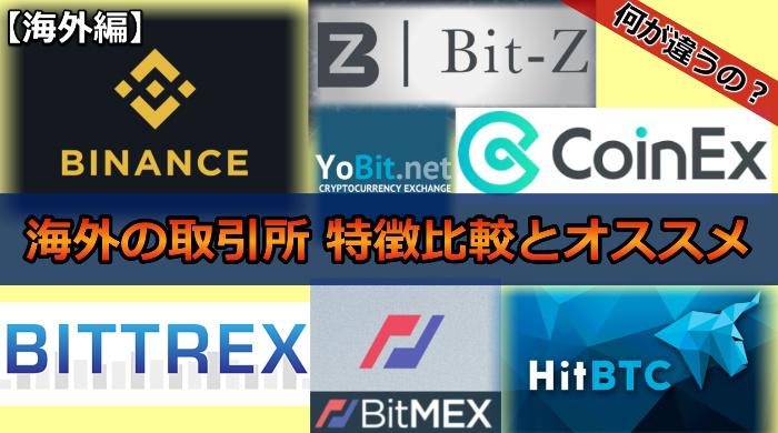 【海外】オススメ仮想通貨取引所ランキング(特徴比較一覧)