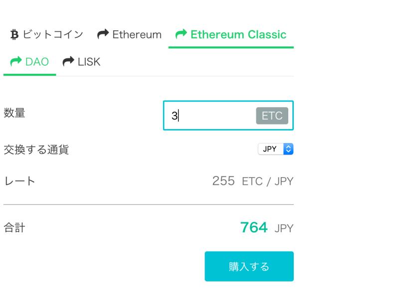 ETCを買う