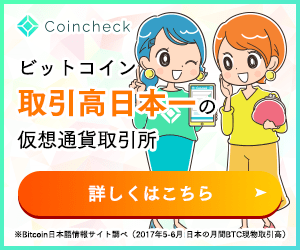 日本で一番簡単にビットコインが買える取引所 coincheck bitcoin