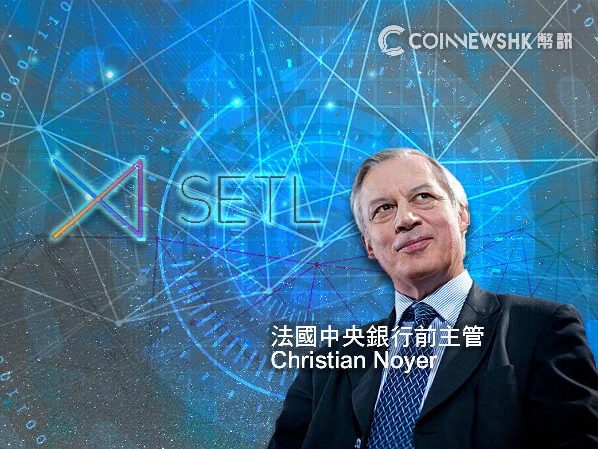 英金融創科 Setl 聘法央行前主管為董事 三輪曾籌半億 辦即時交易匯款 | CoinNewsHK