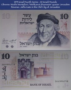 1973 Israel 4th Series Banknote — 10 NIS featuring portrait of Moshe Montifiori