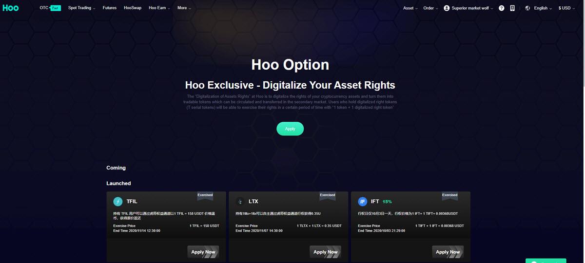 Hoo Exchange - Hoo Option