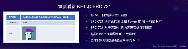 Meng Yan: Building the Internet of Value with NFT