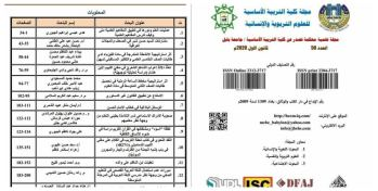 A teacher at the College of Islamic Sciences publishes a research in a well-established scientific journal