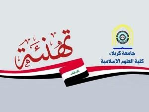 ذكرى السنوية الاولى لتحرير العراق