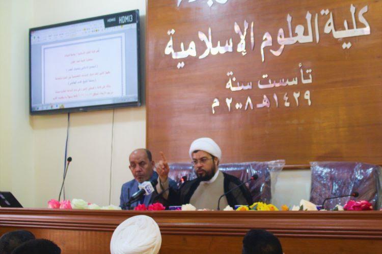 محاضرة علمية تحت عنوان المجتمع الاسلامي وتحديات العصر تقيمها كلية العلوم الاسلامية صورة مميزة