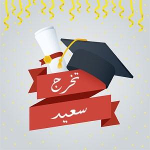 تقيم كلية العلوم الاسلامية الاحتفالية المركزية للطالبات المتخرجات من الكلية للعام الدراسي 2018-2019