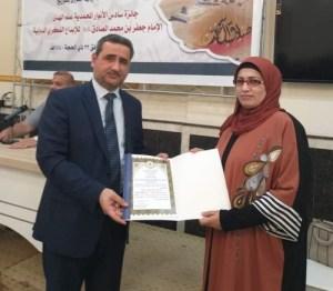 تكريم تدريسية في قسم اللغة العربية بجائزة الامام الصادق عليه السلام  للأبداع الفكري الدولية