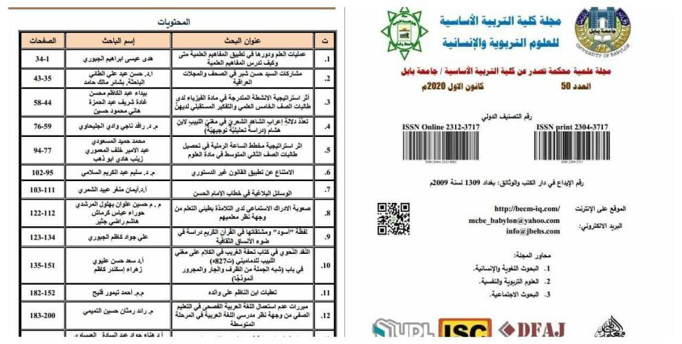 تدريسي في كلية العلوم الإسلامية ينشر بحثا في مجلة علمية رصينة