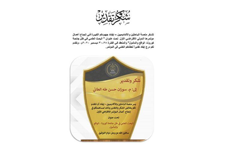 تدريسية من كلية العلوم الاسلامية تحصل على كتاب شكر وتقدير من منصة الباحثين الاكاديميين