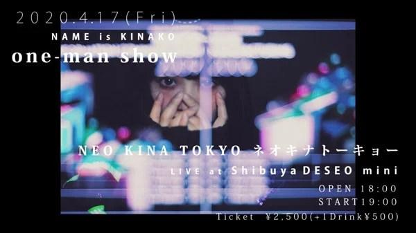 東京でカラーをさせてもらうネムキナさんが音楽的変態性のある新曲を発表していた!