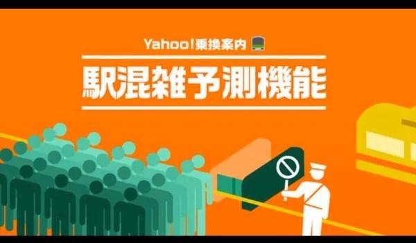 Yahoo乗り換え案内の新機能が便利!