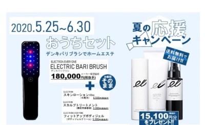 【大阪】6月30日までのお得なキャンペーンのデンキバリブラシは体験してご購入するのがおススメ!