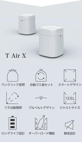 自動密閉のゴミ箱T Air Xが凄そう