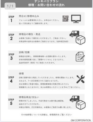 【大阪】デンキバリブラシか潰れたので修理出してみた。修理方法のご紹介