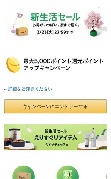 3月23日までのAmazon新生活セールでオススメな家電