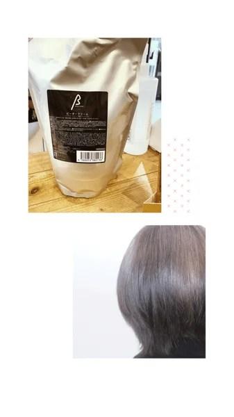 【大阪】ビータークリームを使い白髪染めを艶々にしてみた