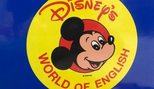 ディズニー英語システム(DWE)中古の3つのデメリット