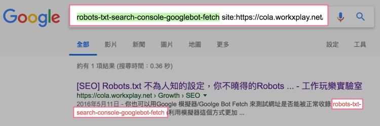在 google 以 alt 內容搜尋