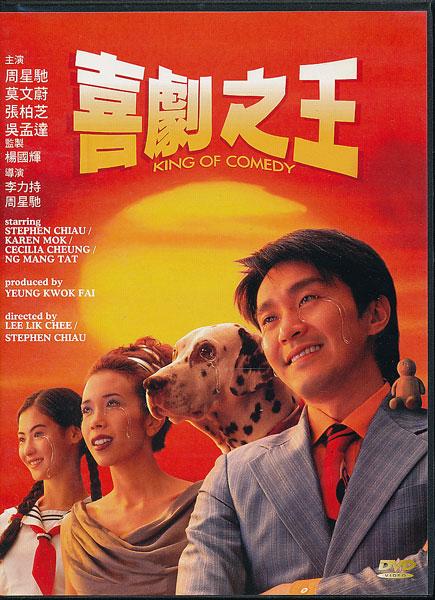 喜劇之王 King of Comedy(喜劇王) - 中古レコード・アメコミ・洋書ペーパーバック・香港映畫DVD・ソフビのお ...