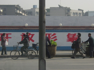 street scene, Chengdu
