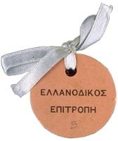 Athènes 1896 badges athlètes