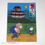 Peanuts running Japanese Notebook