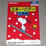 Snoopy Ana Ski Brochure
