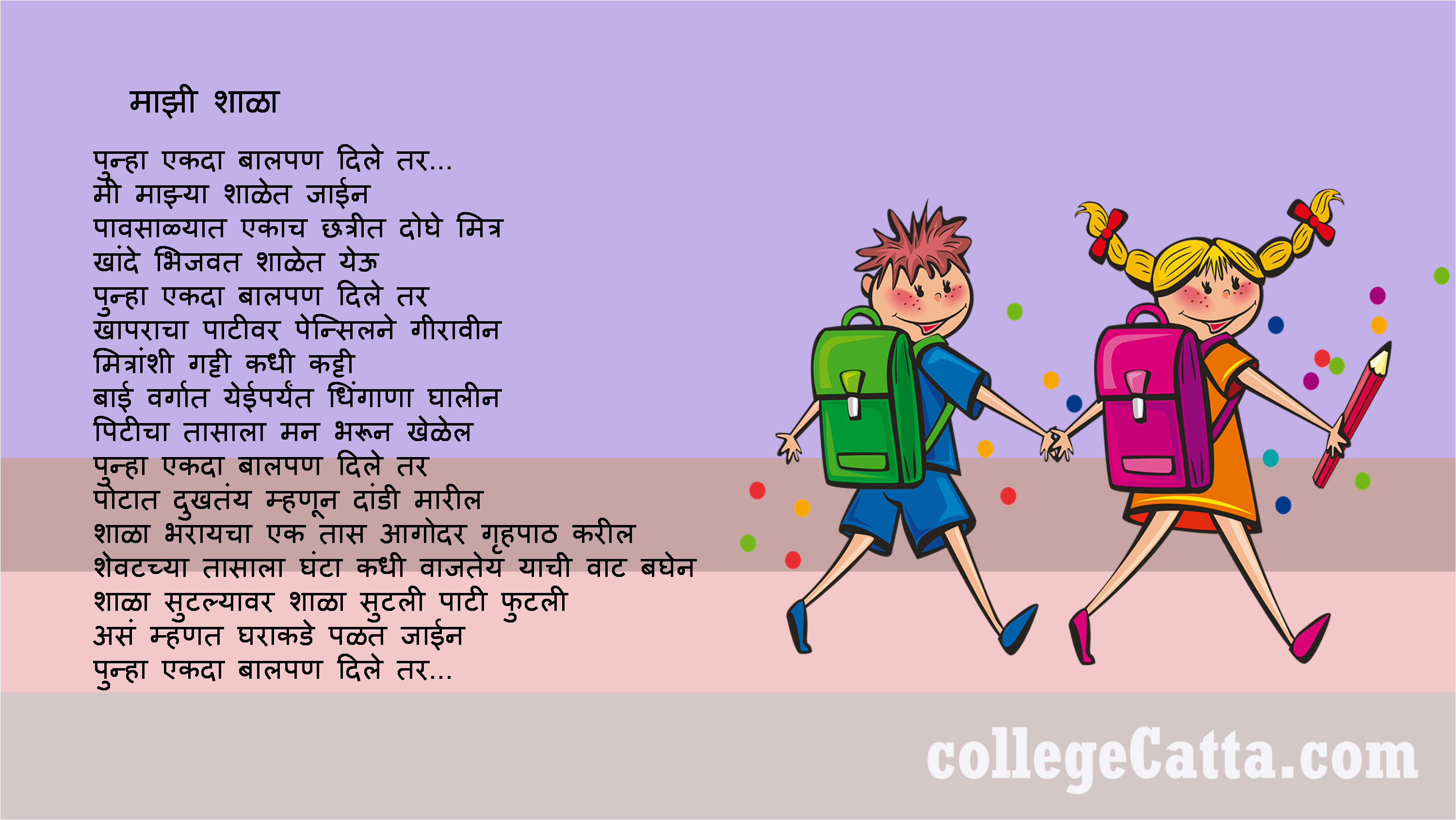 My school poem in Marathi