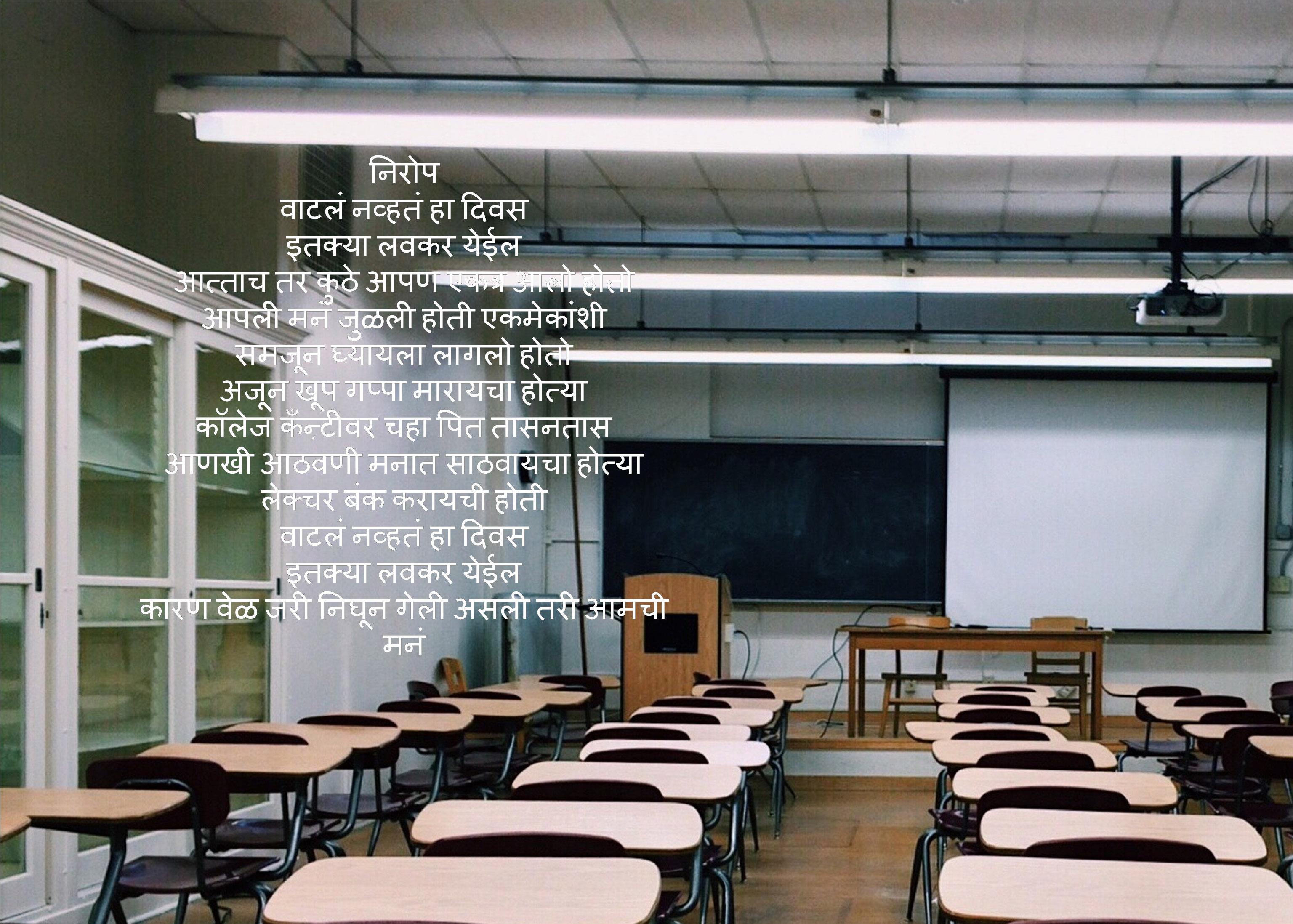 Send off Farewell Party Nirop samarambh College Nirop Poems Kavita in Marathi Language