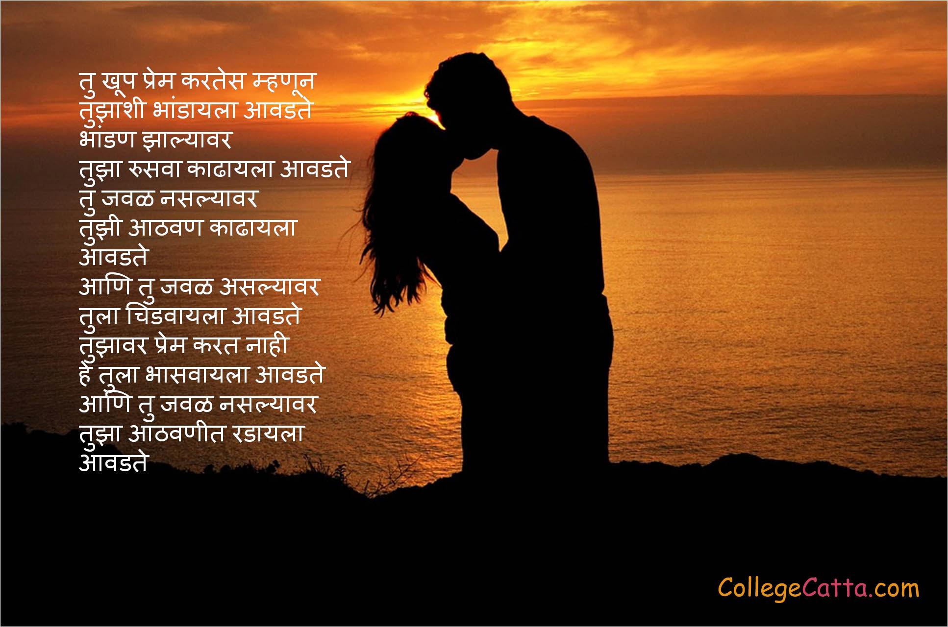sunder marathi prem kavita