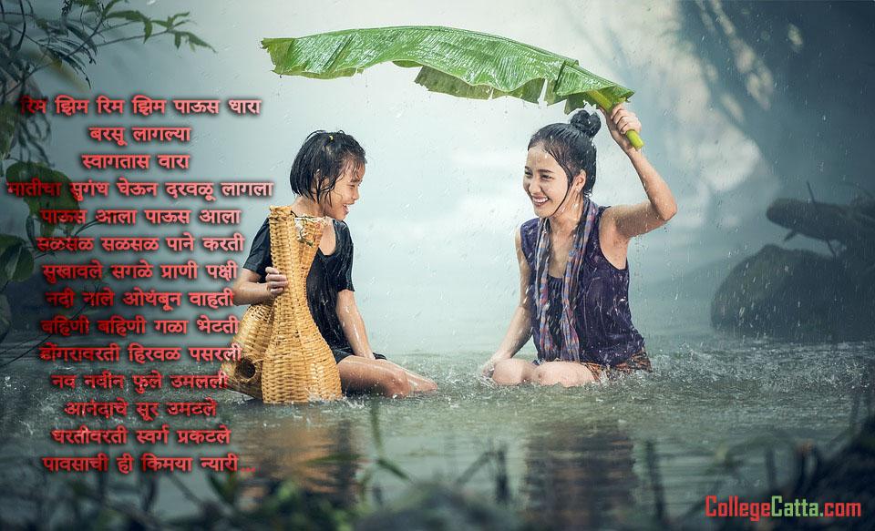 रिमझिम पाऊस मराठी कविता पहिला पाऊस मराठी कविता