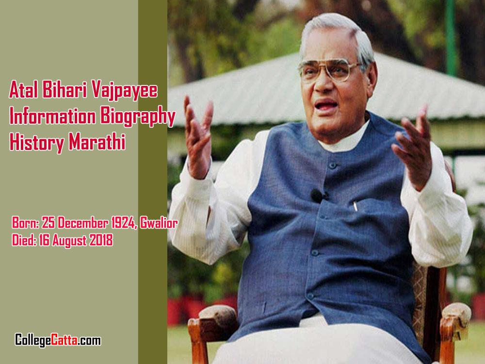 Atal Bihari Vajpayee Information Biography History in Marathi language