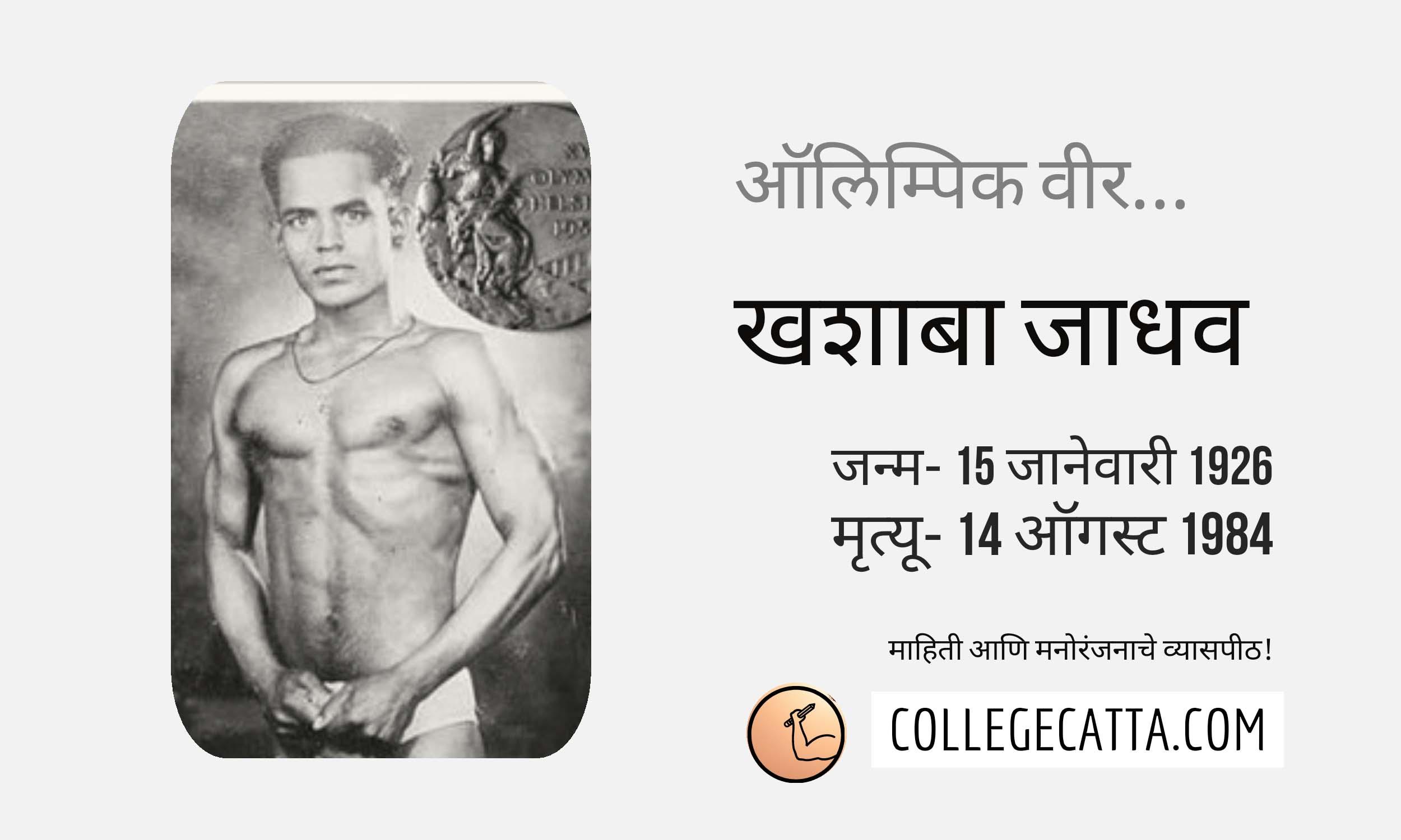 Khashaba Jadhav information Biography in Marathi