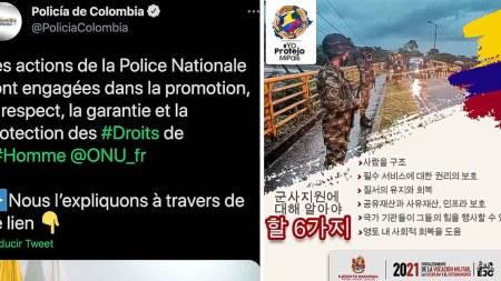 policia ejercito colombia