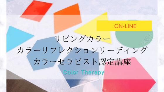 オンライン・リビングカラーカラーセラピー講座