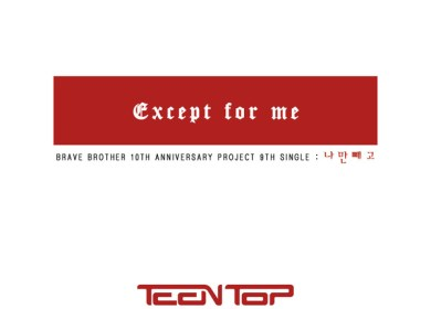 TEEN TOP – Except For Me (나만 빼고)