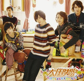Daikoku Danji (大国男児) – Love Days