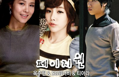 Ok Ju Hyun (옥주현) – Page One (페이지원)  (Feat. T-ARA's Soyeon & SG Wannabe's Kim Jin Ho)