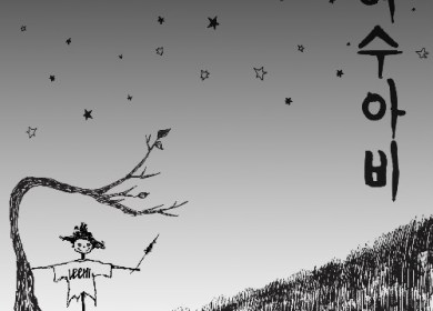 Lee Hi (이하이) – Scarecrow (허수아비)